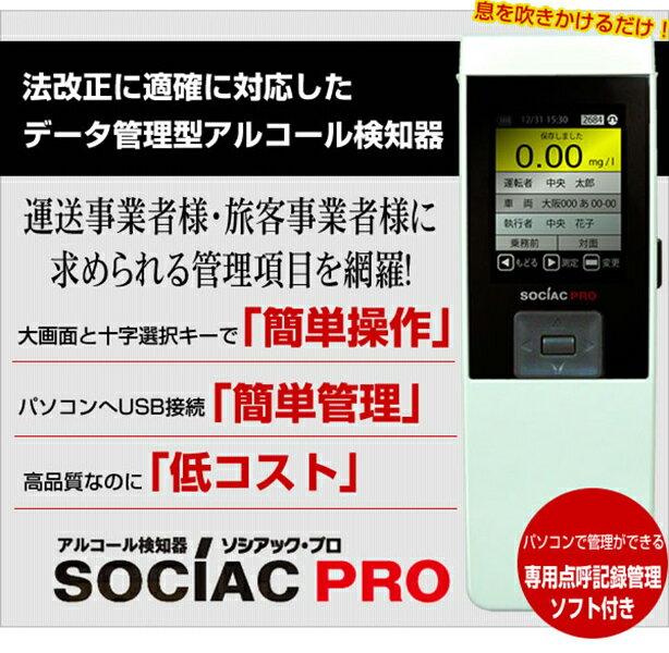 アルコール検知器ソシアックPRO(データ管理型) SC-302 / 操作も簡単・低コスト!データ管理型アルコール検知器!