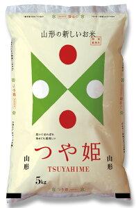 山形県産 特別栽培米 つや姫/10kg(5Kg×2) / お中元 内祝い 御礼 お見舞い お供