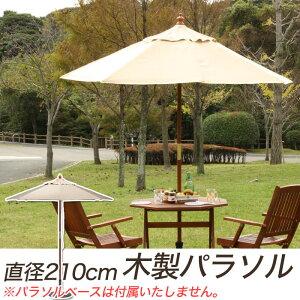 不二貿易 木製パラソル 直径210cm アイボリー 60157
