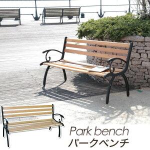 【 Garden bench ガーデンベンチ ベンチ 木製 アイアン パークベンチ 約幅126cm 】 椅子 いす イス 長椅子 長いす 長イス 庭 室外 おしゃれ レトロ 公園 Park Bench