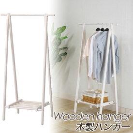 不二貿易 木製 ハンガー ホワイト 6110-6-80(KI) ハンガーラック コートハンガー 89252