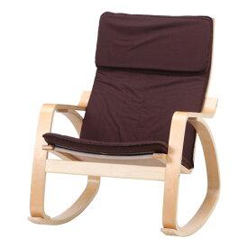 リラックスチェアー スリム BR ロッキングタイプ ロッキングチェア 椅子