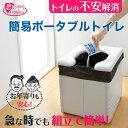 サンコー 防災用 簡易トイレ ポータブル GYグレー R-56 【 サンコー / 簡易ポータブルトイレ / GY / R-56 】