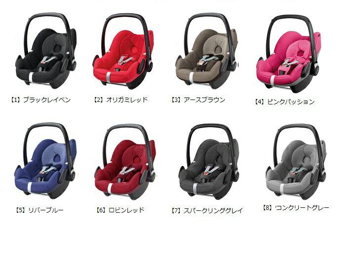 【ポイント10倍】Maxi-Cosiマキシコシ Pebble(ペブル)チャイルドシート 16color pebbleプレゼント 可愛い 子供