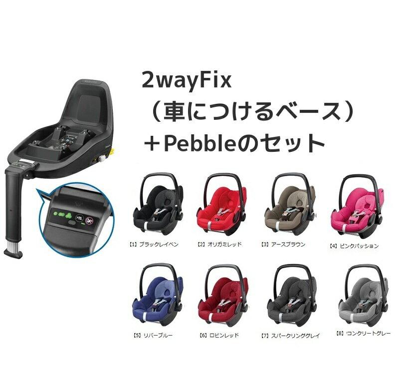 (2点セット) Pebble ペブル カーシート+ Maxi-Cosi チャイルドシート 2WayFix ツーウェイフィックスプレゼント 可愛い 子供 注目 ★元