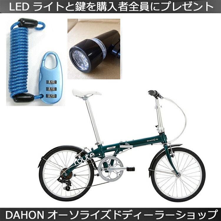 【LEDライトと鍵をプレゼント】DAHON 2018 Route ルート 折りたたみ自転車 プレゼント 可愛い 折畳み 折畳 フォレストグリーン クラウドホワイト ルビーレッド コバルトブルー ピュアシルバー オブシディアンブラッククリスマス