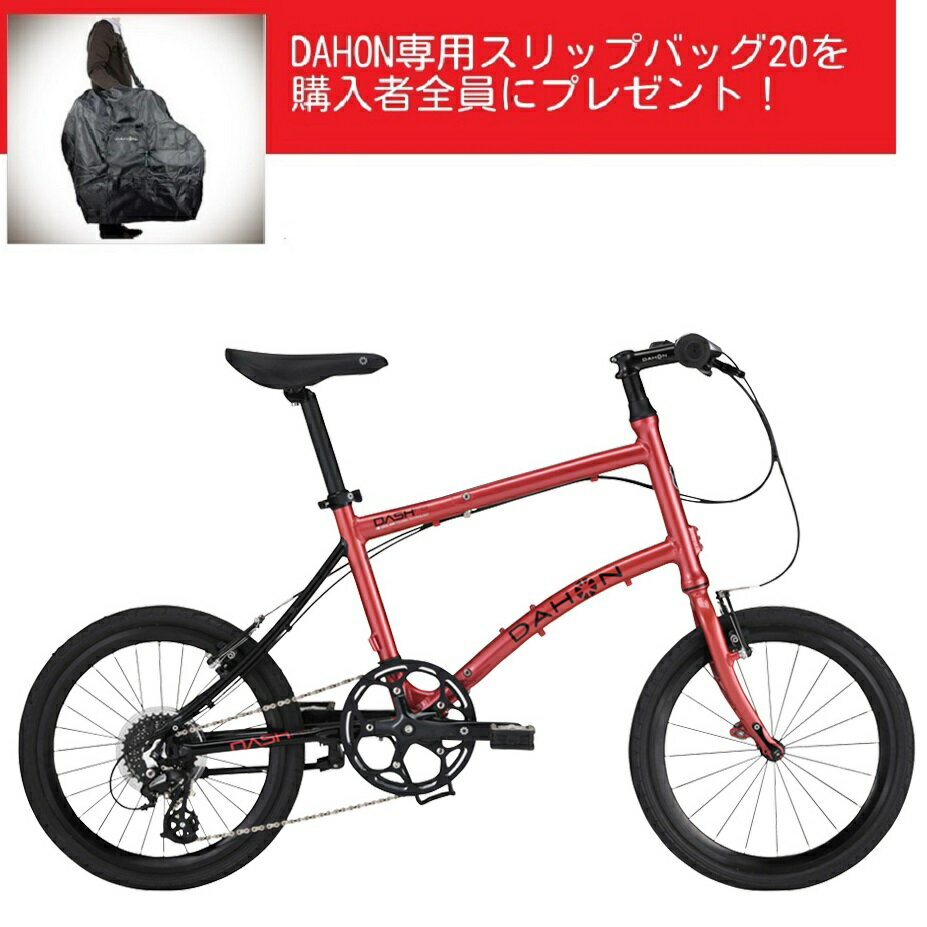 新モデル 専用輪行バッグスリップバッグXL プレゼント DAHON 2017 Dash p8  8Speed Shimano 8段変速 折りたたみ自転車プレゼント 可愛い 子供