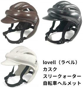 【ポイント10倍】 lovell ラベル 大人 自転車 ヘルメット カスク スリークォーター ブラック ブラウン ホワイト [ CASQUE カジュアル 帽子型 自転車用ヘルメット 黒 茶 白 おしゃれ 少し大きめの