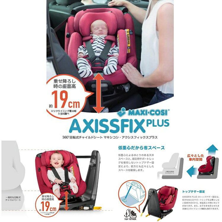 【ポイント10倍】Maxi-Cosiマキシコシ AXISSFIX Plus(アクシスフィックスプラス) 360度回転式チャイルドシート プレゼント 可愛い 子供 おしゃれ