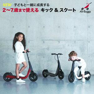 メーカー直送 エアバギー 2way キック&スクート パールカラー ファーストバイク キックバイク ストライダー キックスクート キックボード プレゼント AIRBUGGY KICK & SCOOT 送料無料