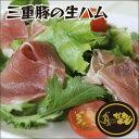 生ハム 三重豚の生ハム(58g)