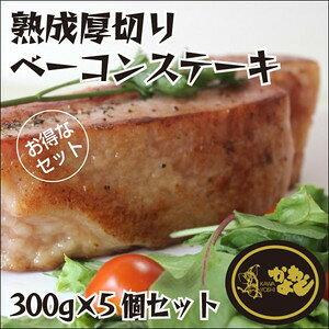 ベーコンステーキ/ベーコン/熟成/厚切り/ステーキ/豚バラ/バーベキュー/焼肉/BBQ/送料無料/(300g)×5個セット