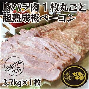 ベーコン 豚バラ肉ブロック1枚丸ごと超熟成板ベーコン(約3.7kg×1枚)送料無料