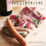 三重豚生ハム、3色ソーセージ、ローストポーク、ワインに合うセット送料無料(3色ソーセージ1パック、三重豚生ハム58g、ローストポーク230g)