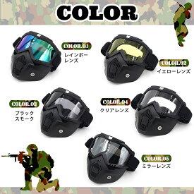 サバゲー マスク サバイバルゲーム ツーリングマスク フルフェイス 耐衝撃 ゴーグル 保護 5色から選べるデザイン