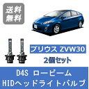 プリウス 30系 ZVW30 HID キセノン ヘッドライトバルブ ロービーム トヨタ H23.12〜H27.12 D4S 6000K Lesuda