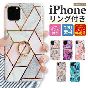 iPhone12 mini ケース 大理石 iPhone 12 pro カバー リング付き iPhone SE2 ケース キラキラ 韓国 iPhone11 pro かわいい スタンド iPhoneXR おしゃれ シリコン iPhone12ProMAX iPhone 11 Pro MAX X XS iPhoneケース カラフル