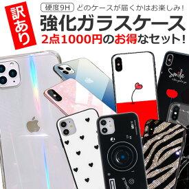 訳あり アイフォン ガラスケース iphone 2点 1000円 ポッキリ 送料無料 iPhoneケース 強化ガラス iPhone12 iPhone12Pro iPhone12mini iPhone12ProMAX iphone SE2 iPhone11 pro iPhone11ProMAX XR X XS XSmax 8 7 plus ハード キラキラ スマホケース かわいい カバー 福袋 GS