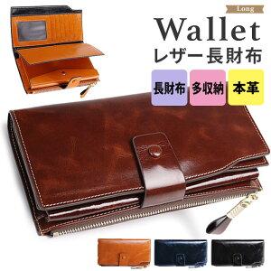 長財布 メンズ 本革 カードがたくさん入る スナップボタン ベルト 財布 大容量 ファスナー 黒 スマホ収納 レザー ブラック ブラウン ダークブラウン ブルー 革財布 高級感 ジッパー カード入