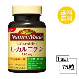 【送料無料】 ネイチャーメイド L-カルニチン 25日分 (75粒) 大塚製薬 サプリメント nature made