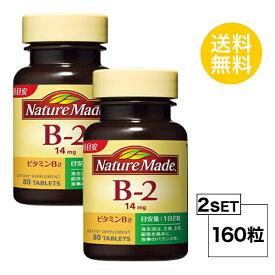 【2個セット】【送料無料】 ネイチャーメイド ビタミンB2 40日分×2個セット (160粒) 大塚製薬 サプリメント nature made