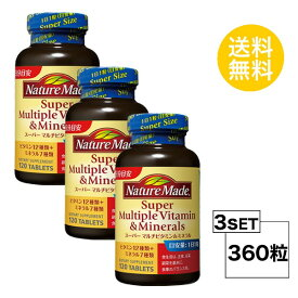 【3個セット】【送料無料】 ネイチャーメイド スーパーマルチビタミン&ミネラル 120日分×3個セット (360粒) 大塚製薬 サプリメント nature made