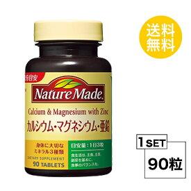 【送料無料】 ネイチャーメイド カルシウム・マグネシウム・亜鉛 30日分 (90粒) 大塚製薬 サプリメント nature made