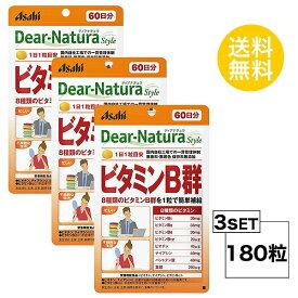 【3パック】【送料無料】 ディアナチュラスタイル ビタミンB群 60日分×3パック (180粒) ASAHI サプリメント 栄養機能食品<ビオチン、ナイアシン、ビタミンB12>