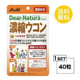 【送料無料】 ディアナチュラスタイル 濃縮ウコン 20日分 (40粒) ASAHI サプリメント