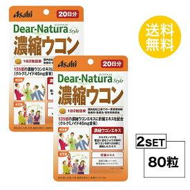 【2パック】【送料無料】 ディアナチュラスタイル 濃縮ウコン 20日分×2パック (80粒) ASAHI サプリメント