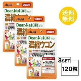 【3パック】【送料無料】 ディアナチュラスタイル 濃縮ウコン 20日分×3パック (120粒) ASAHI サプリメント