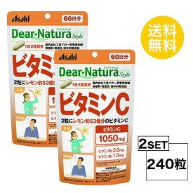 【2パック】【送料無料】 ディアナチュラスタイル ビタミンC 60日分×2パック (240粒) ASAHI サプリメント 栄養機能食品<ビタミンB2、ビタミンB6>