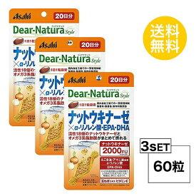 【3パック】【送料無料】 ディアナチュラスタイル ナットウキナーゼ×α-リノレン酸・EPA・DHA 20日分×3パック (60粒) ASAHI サプリメント