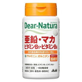 【3個セット】【送料無料】 ディアナチュラ 亜鉛・マカ・ビタミンB1・ビタミンB6 30日分×3セット (180粒) 栄養機能食品 <亜鉛 ビタミンB1 ビタミンB6> ASAHI サプリメント アルギニン オルニチン 健康食品 粒タイプ