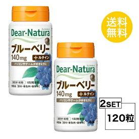 【2個セット】【送料無料】 ディアナチュラ ブルーベリー 30日分×2個セット (120粒) ASAHI サプリメント