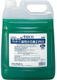 【3個セット】【送料無料】 アルボース 薬用水石鹸i グリーン 5kg×3セット 詰替え ハンドソープ 石鹸 業務用 医薬部外品
