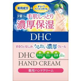 【送料無料】 DHC 薬用ハンドクリーム SSL 120g (医薬部外品) ディーエイチシー オリーブバージンオイル アロエエキス