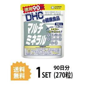 【送料無料】 DHC マルチミネラル 徳用90日分 (270粒) ディーエイチシー 栄養機能食品(カルシウム・鉄・亜鉛・銅・マグネシウム)