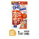 【送料無料】 DHC アスタキサンチン 30日分 (30粒) ディーエイチシー サプリメント アスタキサンチン サプリ 健康食…