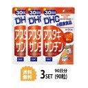 【送料無料】【3パック】 DHC アスタキサンチン 30日分×3パック (90粒) ディーエイチシー サプリメント アスタキサ…