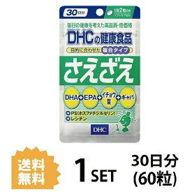 【送料無料】 DHC さえざえ 30日分 (60粒) ディーエイチシー サプリメント PS DHA イチョウ葉 ギャバ 健康食品 粒タイプ