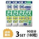 【送料無料】【3パック】 DHC さえざえ 30日分×3パック (180粒) ディーエイチシー サプリメント PS DHA イチョウ葉…