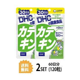 【送料無料】【2パック】 DHC カテキン 30日分×2パック (120粒) ディーエイチシー サプリメント カテキン ポリフェノール 健康食品 粒タイプ
