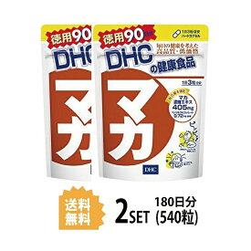 【送料無料】【2パック】 DHC マカ 徳用90日分×2パック (540粒) ディーエイチシー サプリメント マカ 冬虫夏草 健康食品 粒タイプ