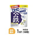 【送料無料】 DHC ヘム鉄 徳用90日分 (180粒) ディーエイチシー サプリメント ミネラル 葉酸 ビタミンB 健康食品 粒…