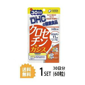 【送料無料】 DHC クロセチン+カシス 30日分 (60粒) ディーエイチシー サプリメント クロセチン ルテイン ブルーベリー EPA ビタミンE 健康食品 粒タイプ