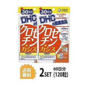 【送料無料】【2パック】 DHC クロセチン+カシス 30日分×2パック (120粒) ディーエイチシー サプリメント クロセチン ルテイン ブルーベリー EPA ビタミンE 健康食品 粒タイプ