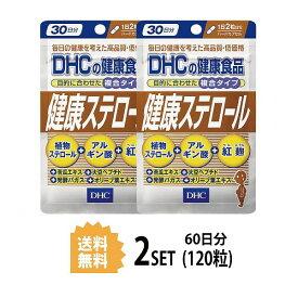 【送料無料】【2パック】 DHC 健康ステロール 30日分×2パック (120粒) ディーエイチシー サプリメント 植物ステロール アルギン酸 紅麹 健康食品 粒タイプ