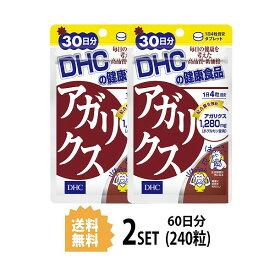 【送料無料】【2パック】 DHC アガリクス 30日分×2パック (240粒) ディーエイチシー サプリメント β-グルカン アガリクス 健康食品 粒タイプ