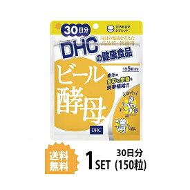 【送料無料】 DHC ビール酵母 30日分 (150粒) ディーエイチシー サプリメント ビタミンB ミネラル 粒タイプ